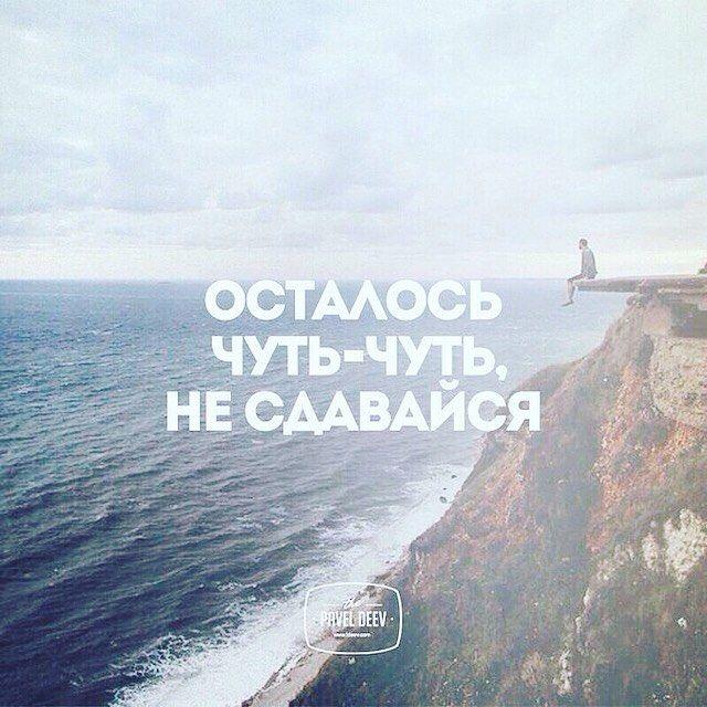 #идти #вперед #никогданесдавайся # #все #будетхорошо #верьвсебяивсеполучитсяутебя