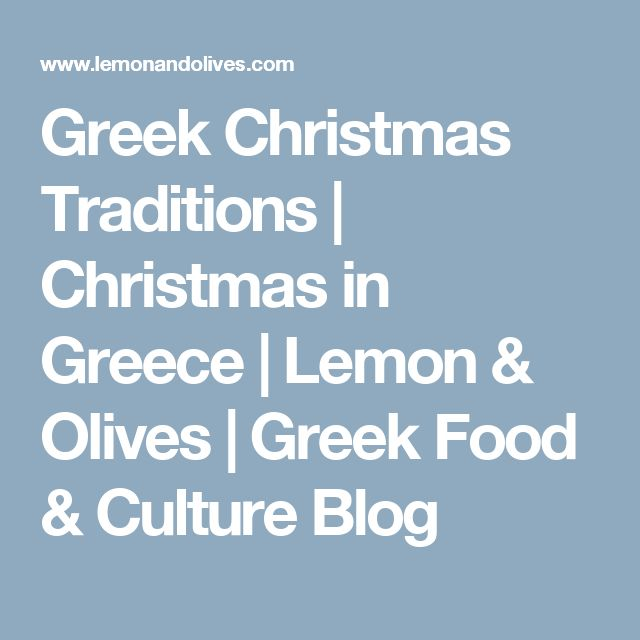 Greek Christmas Traditions | Christmas in Greece | Lemon & Olives | Greek Food & Culture Blog