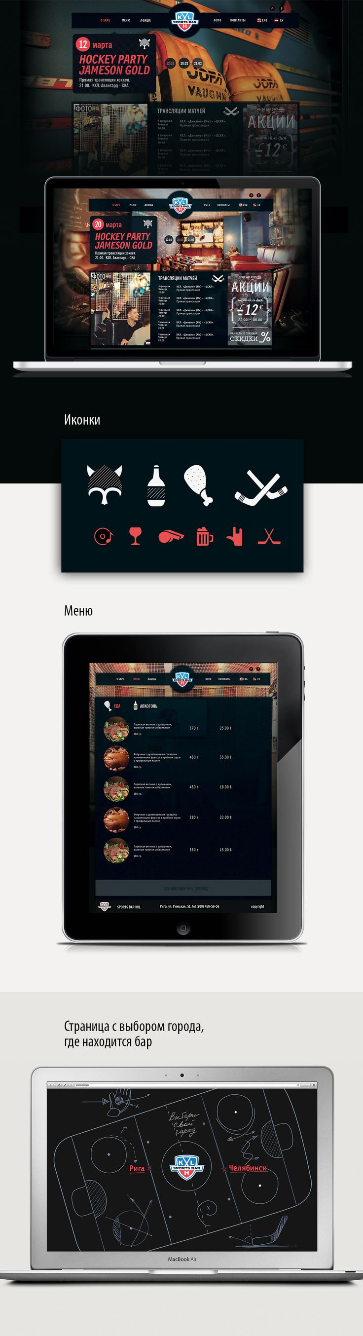 web design for a sports bar the KHL (Continental Hockey League)