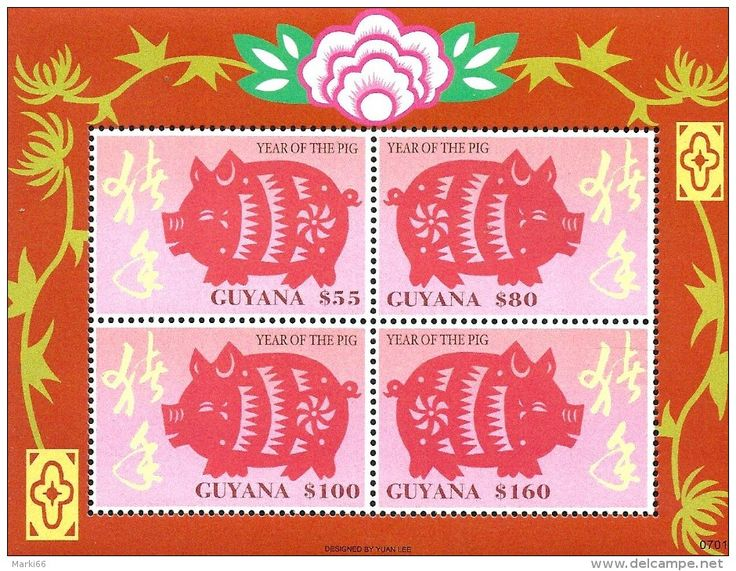 Guyana 2007 Lunar New Year of the Pig mint miniature