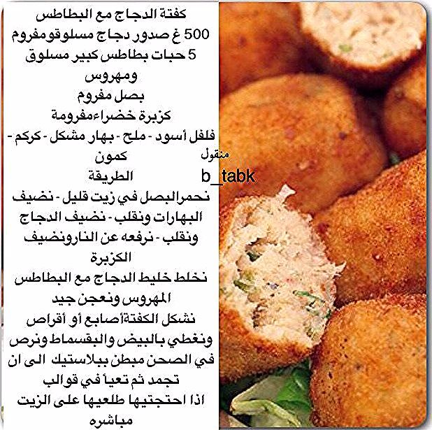 كفتة الدجاج مع البطاطس Cookout Food Tunisian Food Recipes