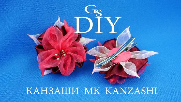 DIY: Канзаши МК. Заколка-цветок из капроновых и атласных лент / Handmade...