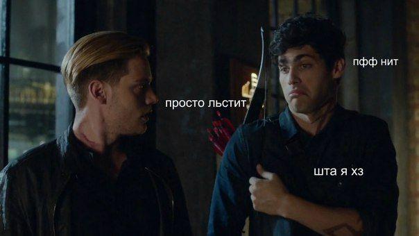 》 Типичный Алек Лайтвуд 《 | ВКонтакте