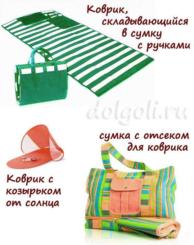 Как сшить пляжный коврик – идеи сумки-трансформера