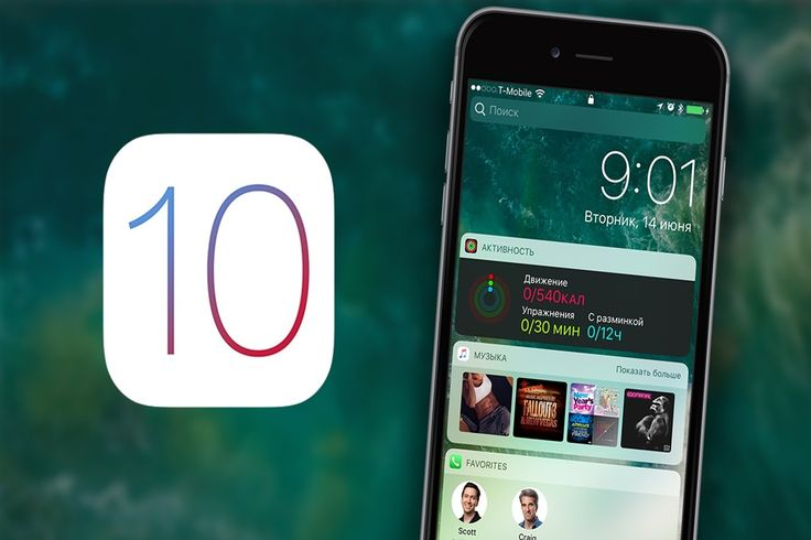 Apple's iOS 10 redesign is bringing on significant issues for a few clients