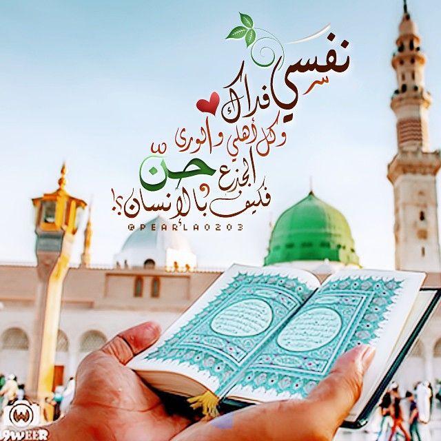 . . . . { نفسي } / فداك  وكل أهلي والورى  الجذع .. حن  فكيف بالإنسان .. ! . اللهم #صل وسلم على نبينا محمد وعلى آله وصحبه وسلم  . . . .#i_love_muhammad #we_love_prophet_mohammad by pearla0203 http://ift.tt/1VXr4dl https://twitter.com/kalima_h http://ift.tt/1LU58Az http://ift.tt/1hKqXEA http://ift.tt/1VXr4dn http://ift.tt/1LU56sh http://ift.tt/1VXr5hr