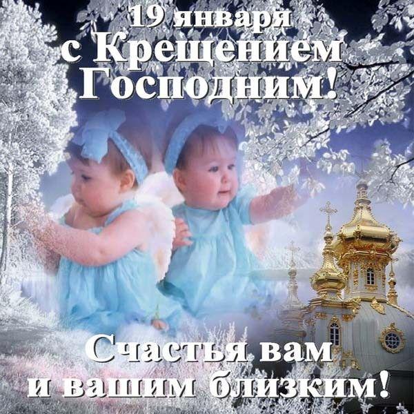 Открытка с 19 января крещением