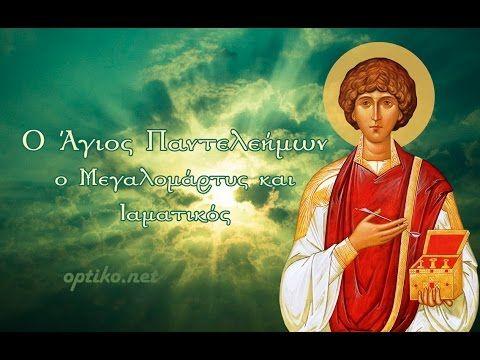 Ο Άγιος Παντελεήμων ο Μεγαλομάρτυς και Ιαματικός (27 Ιουλίου)