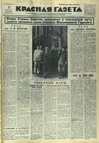 Газета «Красная газета», № 32 от 21 июня 1936 года Похороны Горького. Сталин, Молотов, Каганович выносят урну с прахом из Дома союзов.