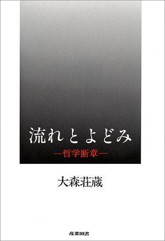 流れとよどみ―哲学断章 | 大森 荘蔵 | 本 | Amazon.co.jp
