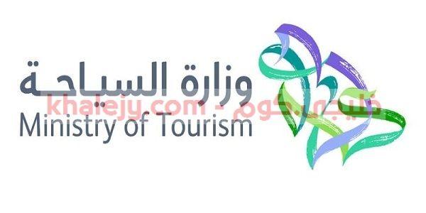ننشر إعلان وظائف وزارة السياحه التي أعلنت عنها وزارة السياحة في عدد من التخصصات وننشر لكم وظائف وزارة السياحة وفقا للضوابط والشروط Tourism Home Decor Decals