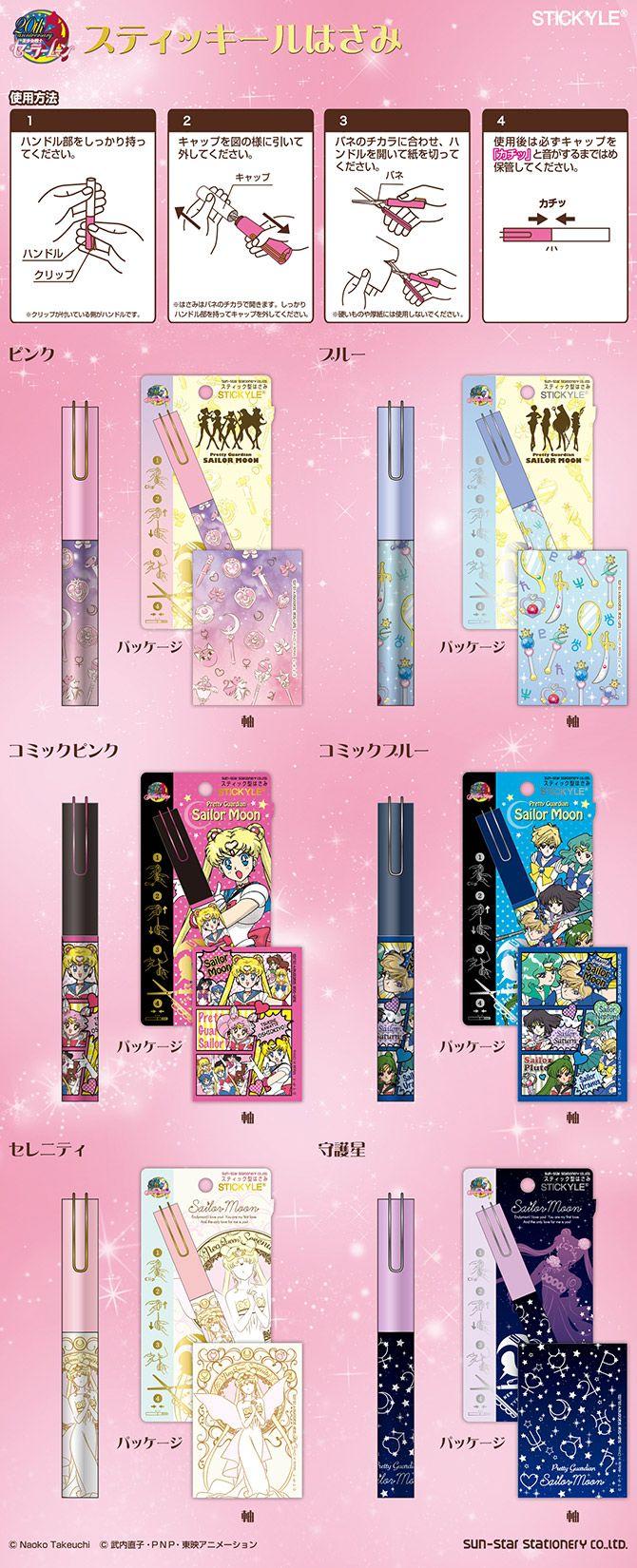 NEW Sailor Moon Frixion Ball Pens & Stickyle... - sailor moon collectibles