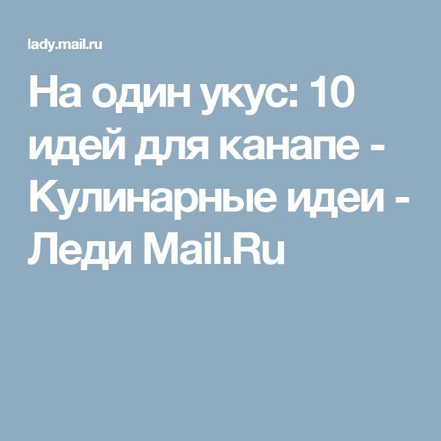 На один укус: 10 идей для канапе - Кулинарные идеи - Леди Mail.Ru