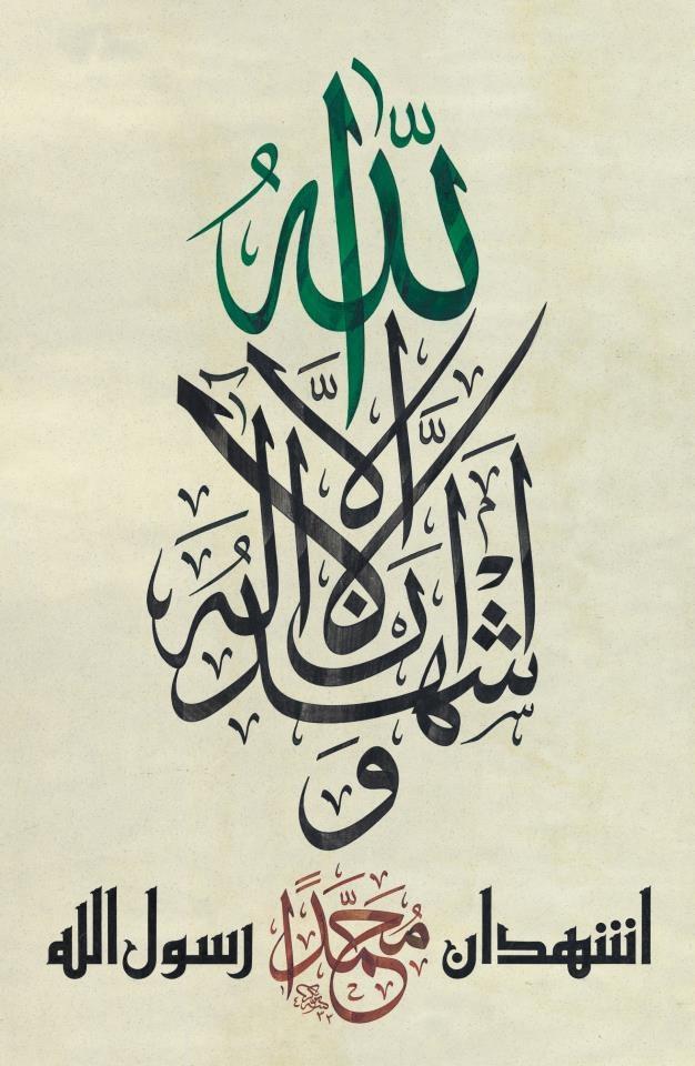 أشهد أن لا إله إلا الله وأشهد أن محمدا رسول الله #Arabic #Calligraphy