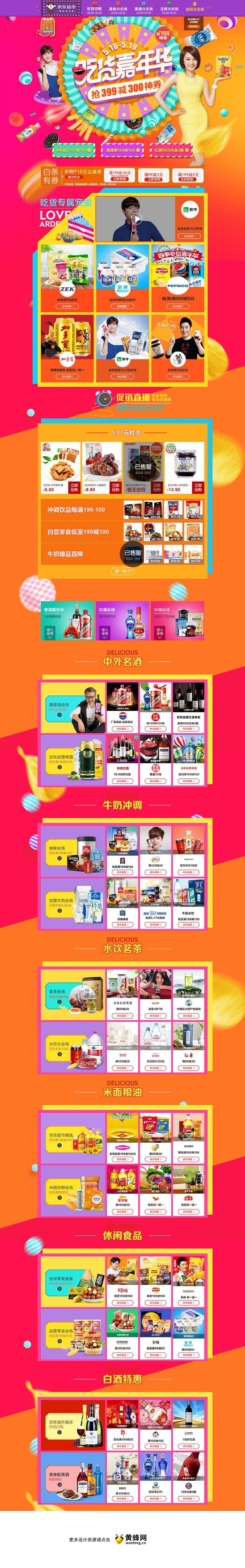 京东超市吃货嘉年华主会场 食品零食营养保健品活动页面设计