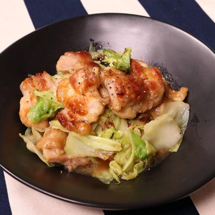 「ごはんがすすむ!チキンとキャベツのガーリック炒め」の作り方を簡単で分かりやすい料理動画で紹介しています。冷蔵庫にキャベツと鶏肉しかない!というときに是非やってみてください。 鶏胸肉でしたら、削ぎ切りにしてみてくださいね。 お料理をあまりしない男性でも、これなら出来るかも!と思えるようにレシピを作りました。