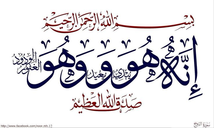 In the name of God, The Most Gracious, The Most Kind:  It is He Who originates, and it is He who restores. And He alone is truly-forgiving, all-embracing in His love,  Allah, to Whom all Greatness belongs, has said the truth    All-Embracing in His Love (Calligraphy of Quran 85:13-14; Surat al-Buruj)