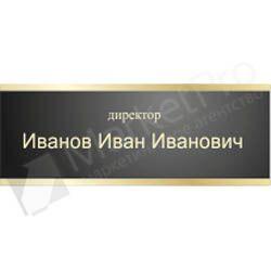 Табличка на дверь 1