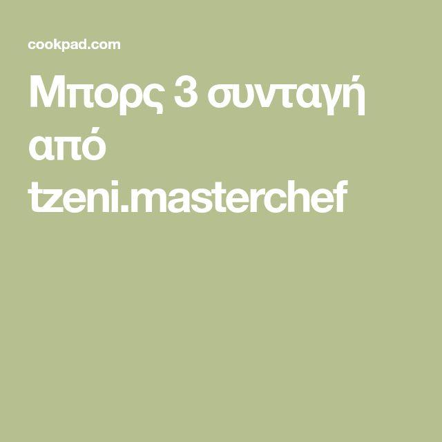 Μπορς 3 συνταγή από tzeni.masterchef