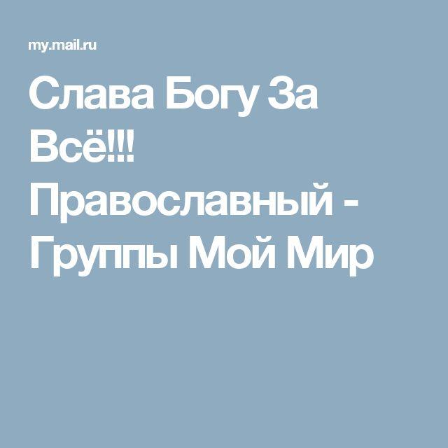 Слава Богу За Всё!!!  Православный - Группы Мой Мир