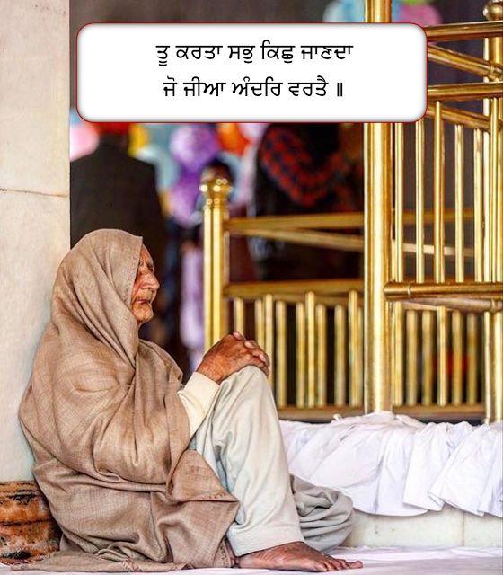 Sri Guru Granth Sahib Ji Quotes: Random Gurbani Quotes ਗੁਰਬਾਣੀ ਵਿਚਾਰ Sri Guru Granth Sahib JI