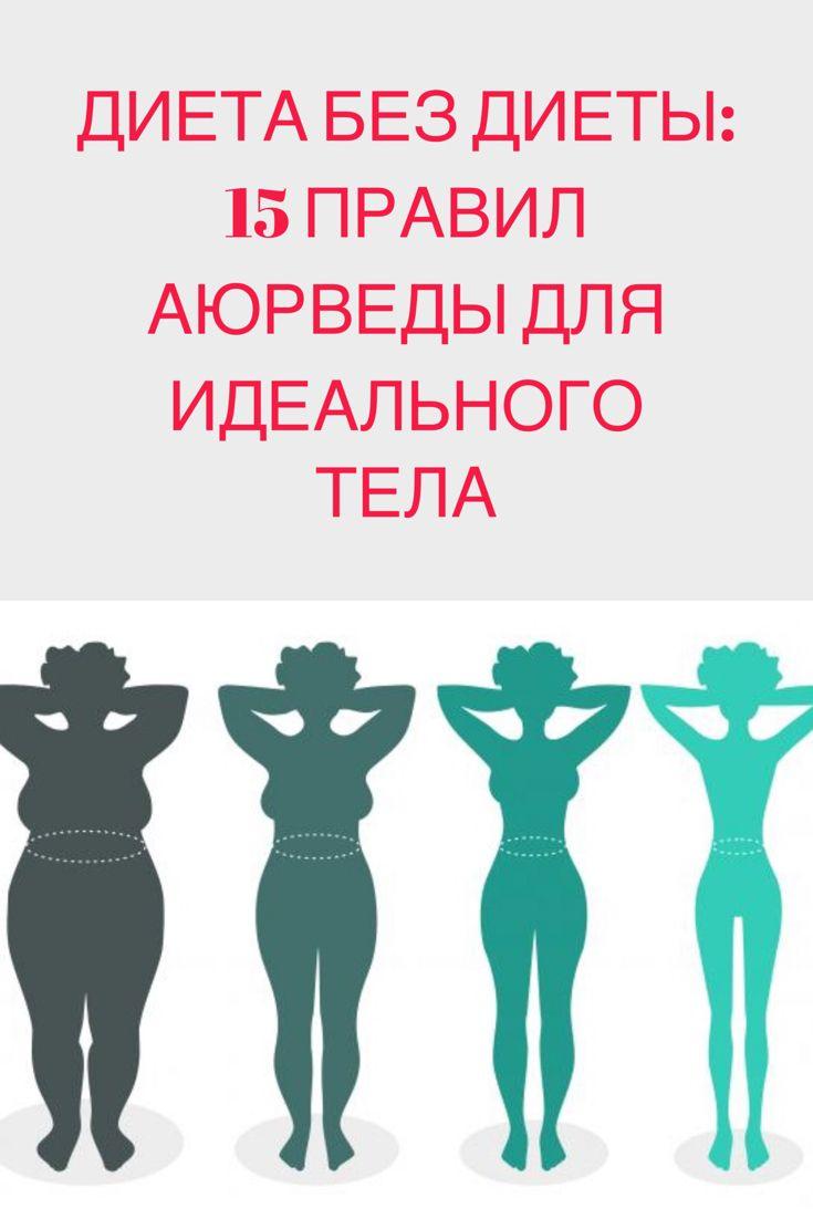 снизить вес тела твоего