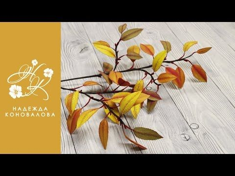 Как сделать осенние веточки с листиками из фоамирана - YouTube