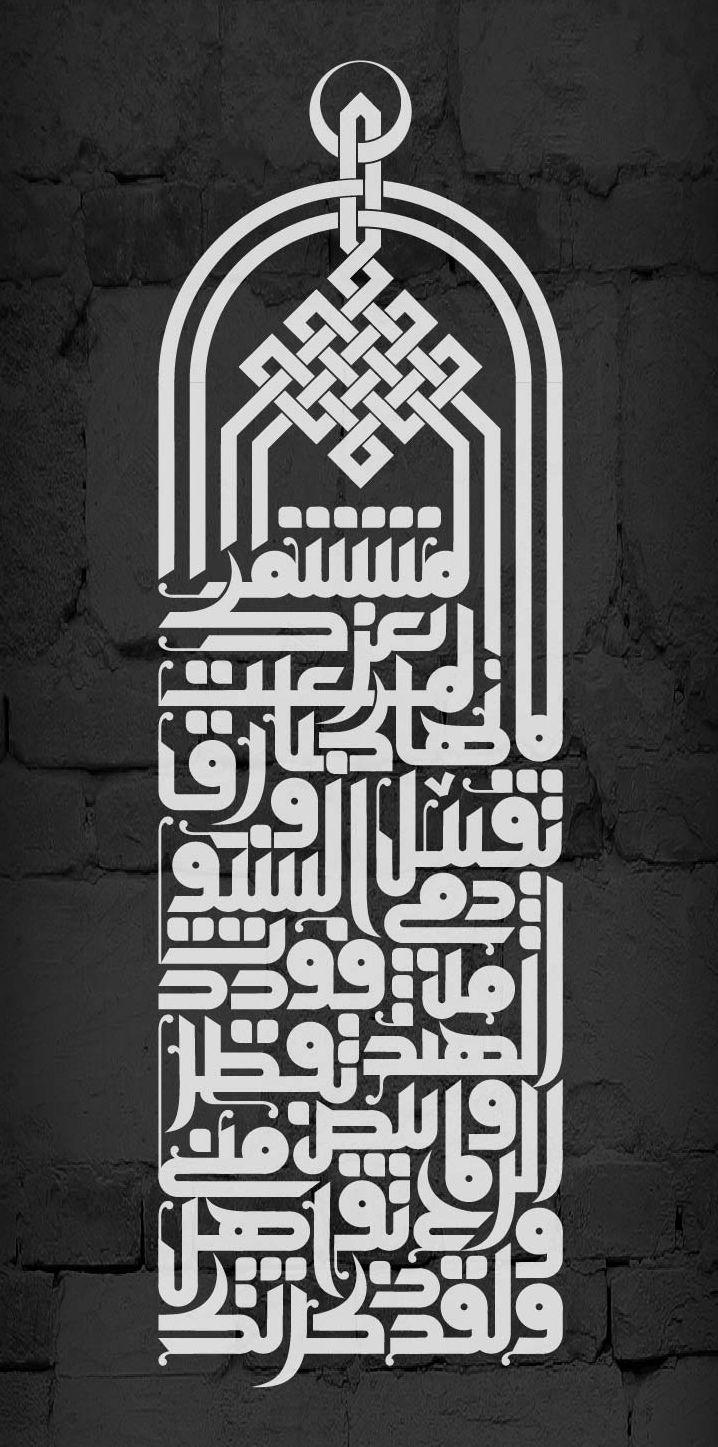 Antara Ibn Shaddad Calligraphy, #Calligraphy, #Graphic #Design, #Typography