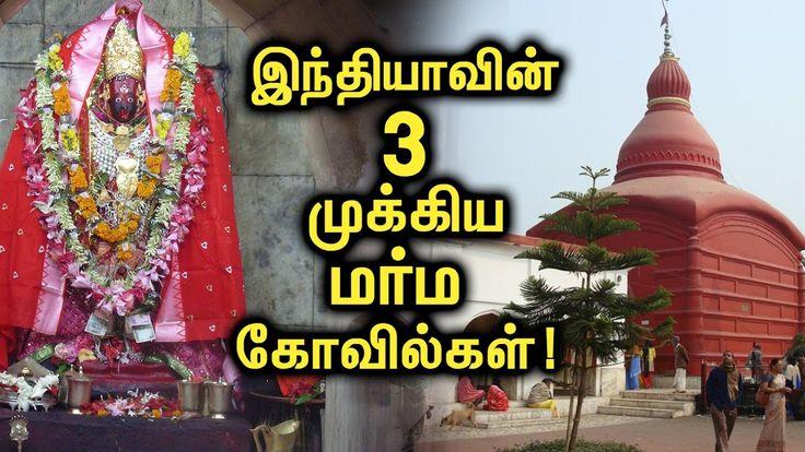 யாரும்  கண்டறியாத  மர்மங்கள்  கொண்ட 3 முக்கிய கோவில்கள் ! | Top Most Mys...