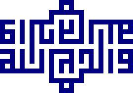 و الحمد لله wal hamdu lillahi