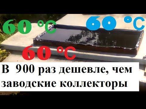 Солнечный коллектор: 60 º нагрев, в 900 раз дешевле заводских солнечных коллекторов - YouTube