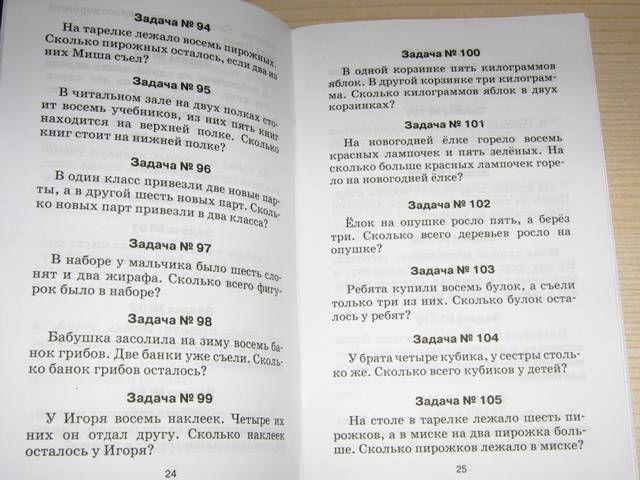 Скачать безплатно гдз по русскому языку чешко