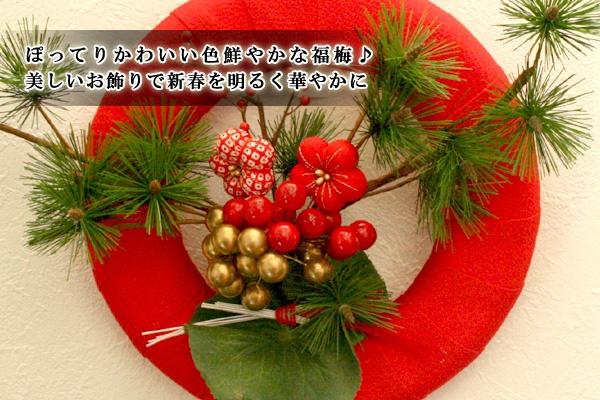 和雑貨や和小物の全国卸やOEM、ギフト商品に関するお問い合わせ/ギャラリー:お正月飾り|和雑貨と京の飾り物 株式会社 夢み屋