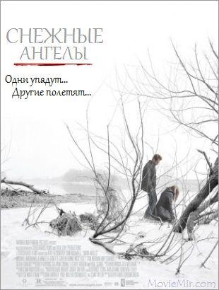 Скачать фильм Снежные ангелы бесплатно