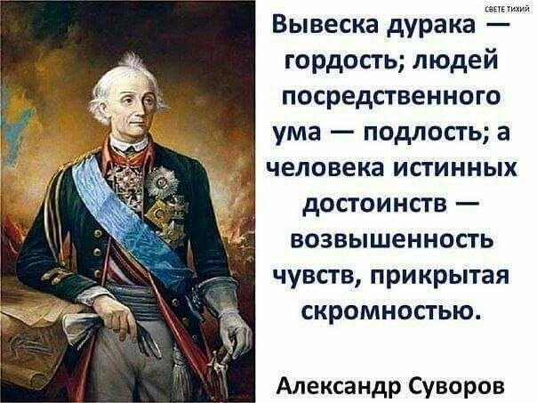 Прав Александр Суворов !
