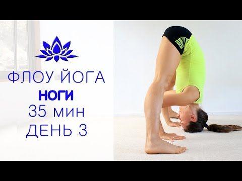 Виньяса йога на вытяжение и укрепление ног 35 минут   День 3   chilelavida - YouTube