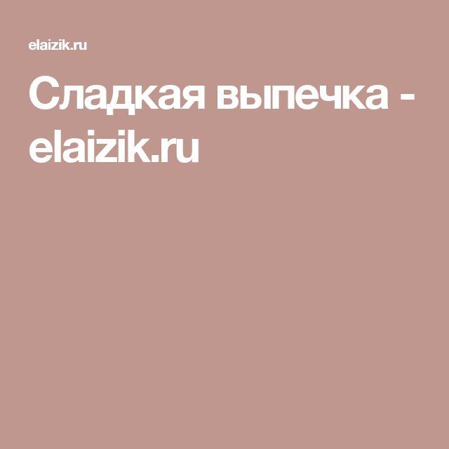 Сладкая выпечка - elaizik.ru