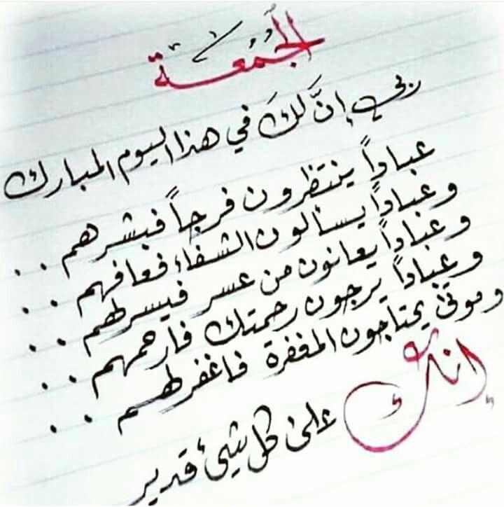 Pin By Heba Yehia On صباح الورد مساء الفل Islamic Caligraphy Cool Words Blessed Friday