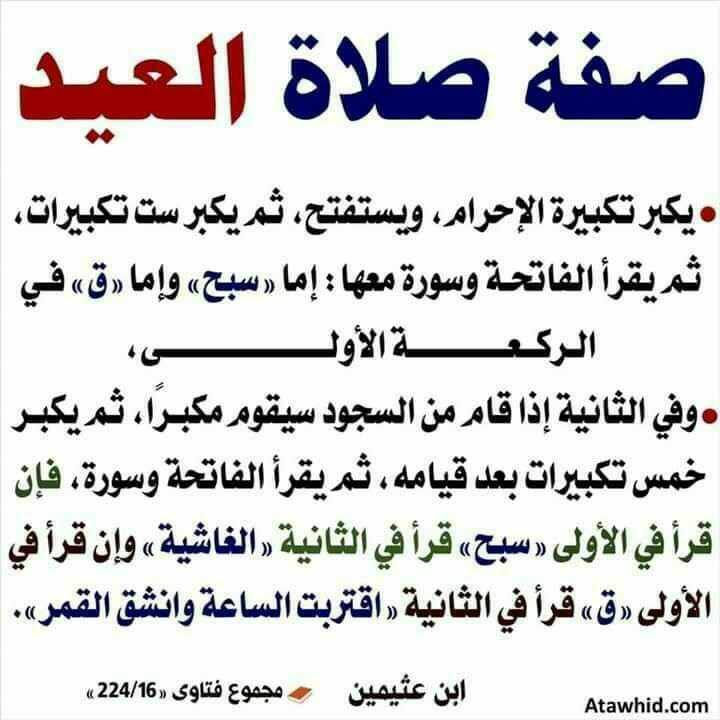 Pin By Nadj B On Arabic Quotes Islamic Phrases Insightful Quotes Islamic Quotes