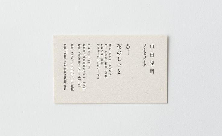 花のしごと 名刺デザイン