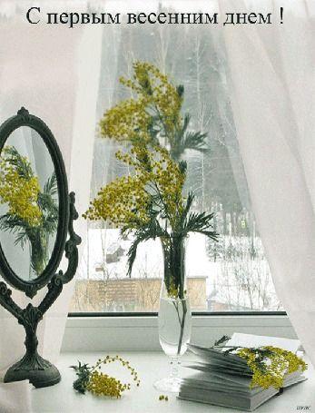 Анимация На подоконнике стоит ваза с мимозой, зеркало, лежит раскрытая книга с веточками мимозы, в окно льются весенние лучи солнца, (С первым весенним днем!)
