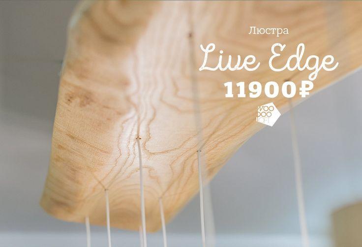 Проект по обновлению кухни в смешанном стиле (скандинавский и эко). Для кухни планируется сделать большой стол люстру оформить стену заменить подоконники рабочую поверхность и фасады. Первое что решено было сделать  люстра. Для ее изготовления была выбрана фактурная ясеневая доска толщиной 5 см. Для патронов Е14 выточены балдахины из ясеня. Доска покрыта твердым воском Borma. Все предметы из этого проекта вы можете заказать. Стоимость люстры на 10 патронов  11900 руб. На 8 патронов  9900. На…
