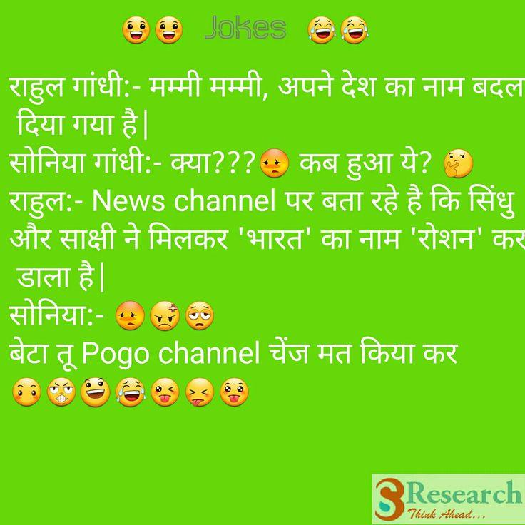 26 Best Jokes In Hindi Images On Pinterest