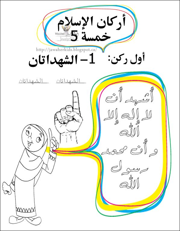Jawaherpearl-kids: أركان الاسلام أوراق لتلوين
