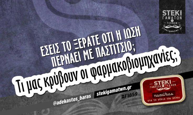 Εσείς το ξέρατε ότι η ίωση περνάει @adekastos_baras - http://stekigamatwn.gr/f1859/