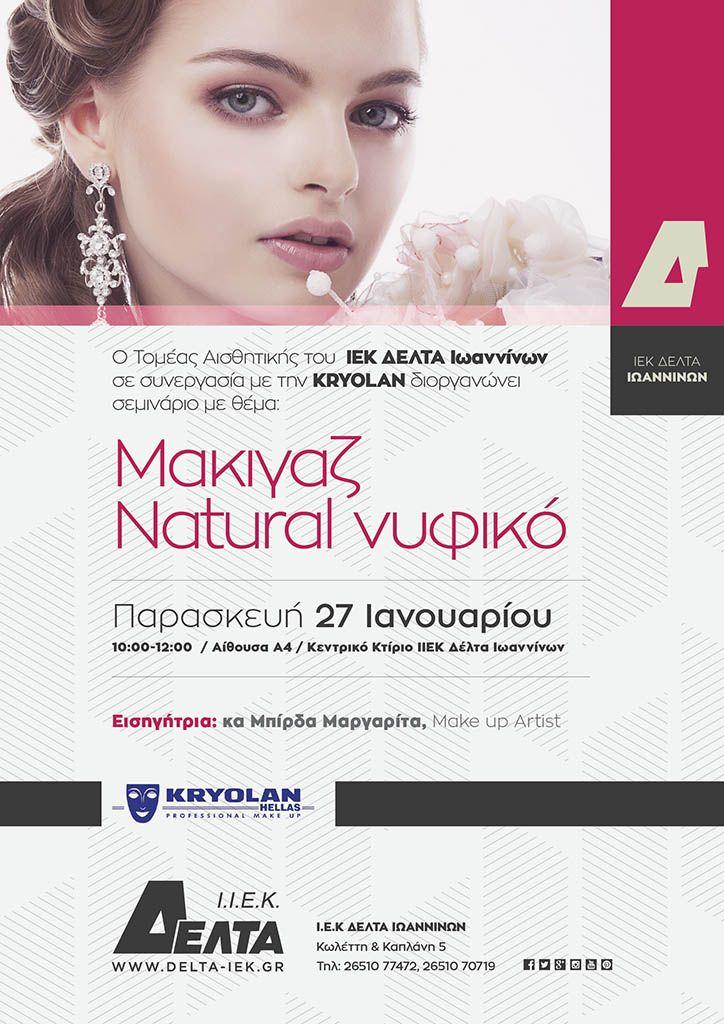 Μακιγιάζ Natural Φυσικό