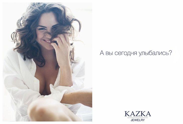 Доброе утро! Пусть новый день принесет море улыбок и приятностей Смайлик «heart» #kazkajewelry #цитаты #доброеутро