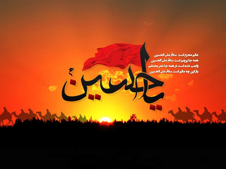 Muharram Wallpaper 2015 | Photography Click As Your Mod