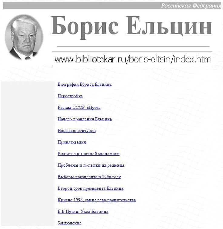 Борис Ельцин (сетевая версия).