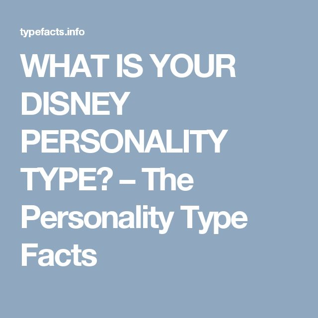 WHAT IS YOUR DISNEY PERSONALITY TYPE? – The Personality Type Facts
